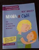Книга Мама и сын Пенза