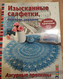 Журнал Салфетки, скатерти, дорожки крючком Краснодар