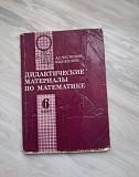 Дидактические материалы по математике 6 кл Саратов