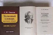 Словарь русского языка Салехард