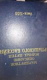 Маршрутное описание водных пут иртышского бассейна Тюмень