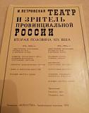 И. Петровская Театр и зритель провинциальной Росси Великий Новгород