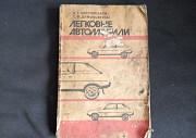 Книга Легковые автомобили Великий Новгород