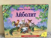 Книга-панорамка Айболит. Чуковский К. И Великий Новгород