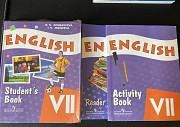 Английский язык 7 класс Ярославль
