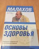 Продаю книгу Малахова Г.П Смоленск