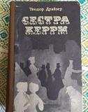 Книги СССР 1970 - 2000 Благовещенск