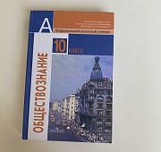 Учебник по обществознанию 10 класс под редакцией Б Тула