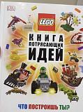 Книга Lego (конструктор Лего) Благовещенск
