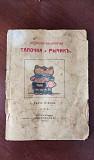 Старая книга 1917г Медвежатки-шалуны Тапочка и Рыч Санкт-Петербург