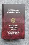 Афанасьев Народные русские сказки полное издание Великий Новгород