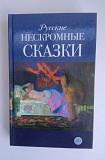 Русские и восточные сказки и былины, эротика Великий Новгород