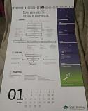 Календарь отдам за Петропавловск-Камчатский
