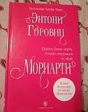 Э. Горовиц. Мориарти Курск