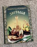Книга. Секреты русского застолья Чебоксары
