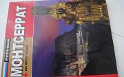 Книга Монтсеррат 350 фото с картой Новая Екатеринбург