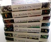 Жизнь растений 6-ти томах Южно-Сахалинск