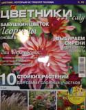 Разные журналы Вологда