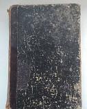 Остров Сахалин А.П.Чехов,издание 1903г Южно-Сахалинск