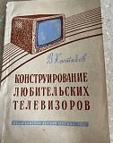 Книга Конструирование любительских телевизоров Оренбург