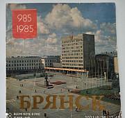 Книга-брошюра СССР Брянск Брянск
