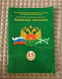 Журнал Брянская таможня 15 лет Брянск