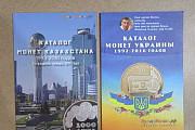 Каталоги монет Казахстана и Украины Волгоград