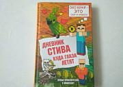 Книга дневник Стива Брянск