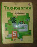 Технология 5 класс Астрахань