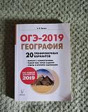 Сборник заданий егэ по географии Петрозаводск