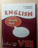 Рабочая тетрадь по английскому языку, 8 класс Петрозаводск