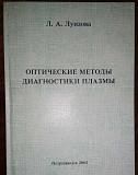 Оптические методы диагностики плазмы Петрозаводск