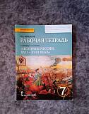 Рабочая тетрадь по истории 7 класс Хабаровск