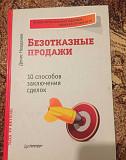 Книга «Безотказные продажи: 10 способов заключения Тула