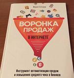 Книга Воронка продаж Красноярск