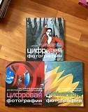 Книги по фотосъемке Санкт-Петербург
