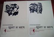 В. Кожевников Щит и меч Калининград