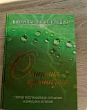 Книга Новейшая энциклопедия очищения организма Калининград