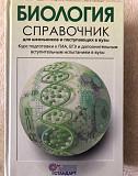 Биология справочник Ярославль
