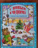 Книги для детей Новый год Киров