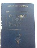 Большая книга Магии Н.Степанова Иркутск