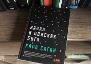 Карл Саган Наука в поисках Бога Москва