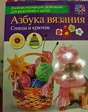 Азбука вязания Курск
