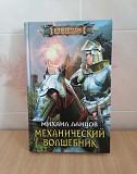 Фантастические книги Петропавловск-Камчатский