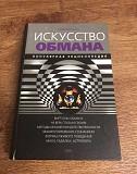 «Искусство обмана» Юрий Щербатых Кемерово