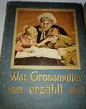 Книги на немецком языке Самара