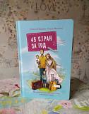 Книга Ольги Валяевой Великий Новгород