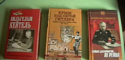 Книги о ВОВ 41-45 годов немецких авторов Тамбов