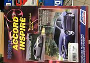 Книга по ремонту Honda Accord Воронеж