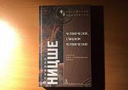 Книга Фридрих Ницше «Человеческое, слишком человеч Пермь